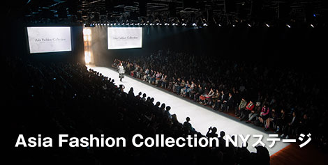 Asia Fashion Collection NYステージ