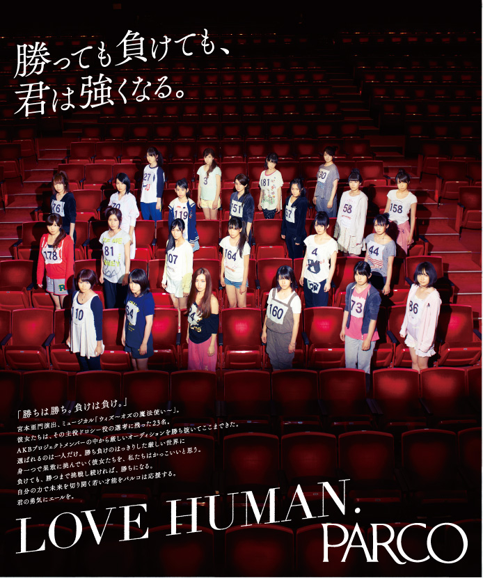 http://www.parco.co.jp/parco/love_human/images/main_visual_120622.jpg